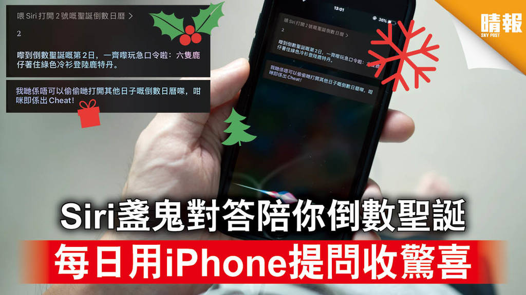 聖誕節 Siri盞鬼對答陪你倒數聖誕 每日用iPhone提問收驚喜