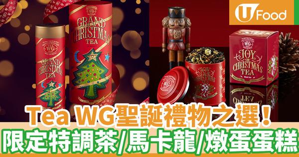 【聖誕禮物2020】Tea WG聖誕禮物之選!限定聖誕茶/馬卡龍禮盒/聖誕蛋糕/茶具