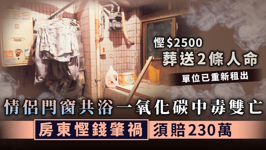家居意外 情侶閂窗共浴一氧化碳中毒雙亡 房東慳錢肇禍須賠230萬