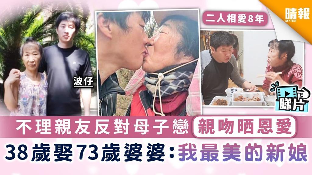 老妻少夫︳不理親友反對母子戀親吻晒恩愛 38歲娶73歲婆婆︰我最美的新娘