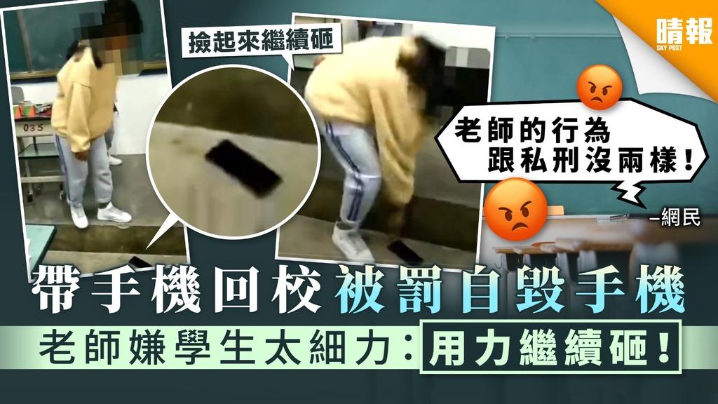 非常老師|帶手機回校被罰自毀手機 老師嫌學生太細力:用力繼續砸!