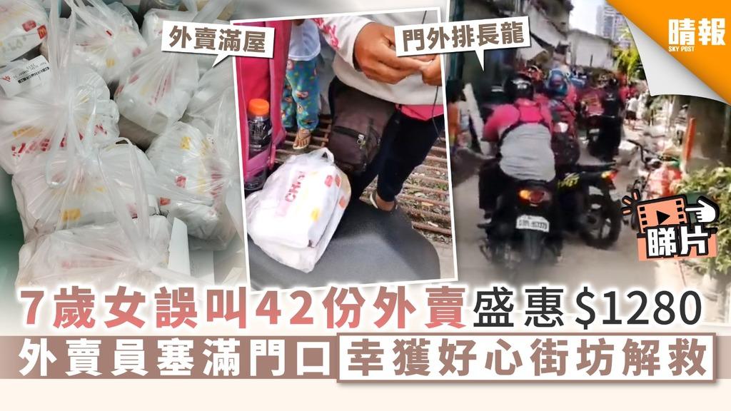 好人好事|7歲女誤叫42份外賣盛惠$1280 外賣員塞滿門口幸獲好心街坊解救