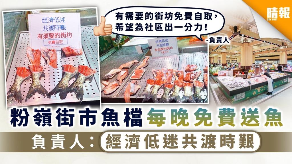 【疫境同行】粉嶺街市魚檔每晚免費送魚 負責人:經濟低迷共渡時艱