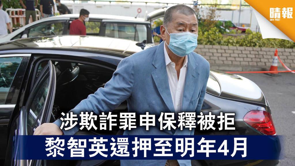 還押候審|涉欺詐罪申保釋被拒 黎智英還押至明年4月