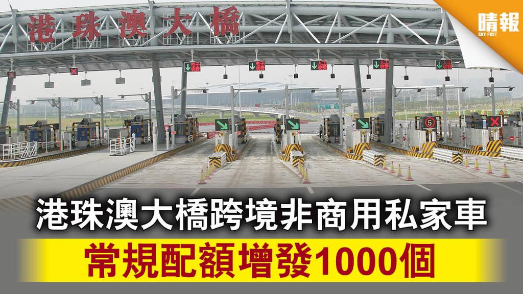 大灣區|港珠澳大橋跨境非商用私家車 常規配額增發1000個