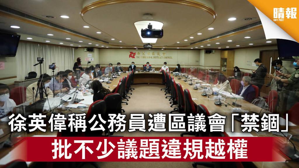 區議會 徐英偉稱公務員遭區議會「禁錮」 批不少議題違規越權