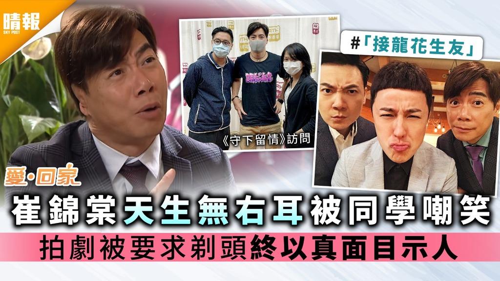 《愛回家》崔錦棠天生無右耳被同學嘲笑 拍劇被要求剃頭終以真面目示人