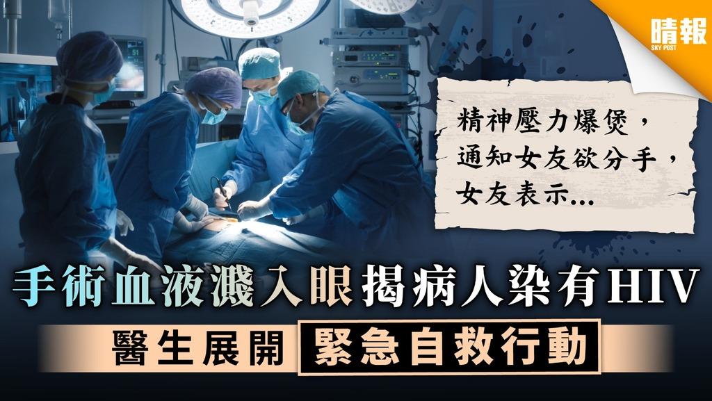 愛滋病|手術血液濺入眼揭病人患HIV 醫生展開緊急自救行動