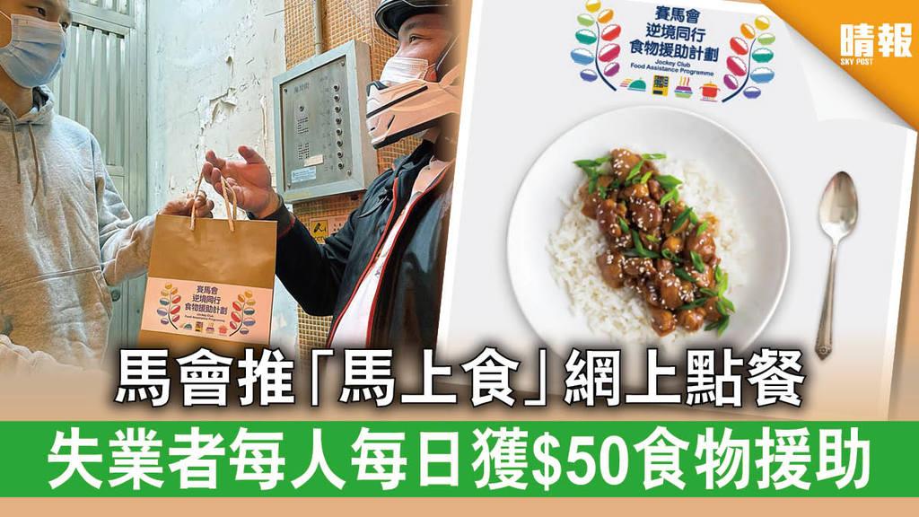 新冠肺炎︱馬會推「馬上食」網上點餐 失業者每人每日獲$50食物援助