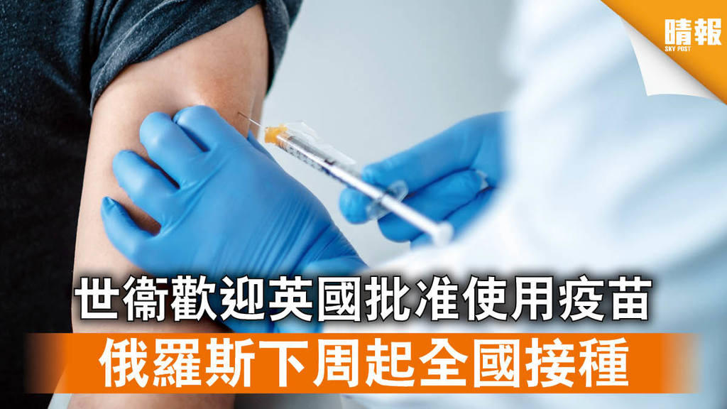 新冠肺炎|世衞歡迎英國批准使用疫苗 俄羅斯下周起全國接種