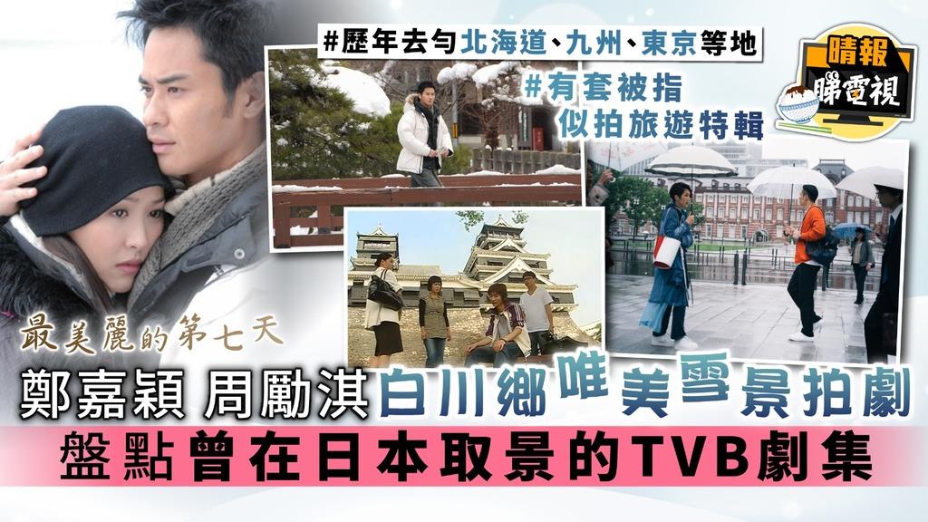 《最美麗的第七天》鄭嘉穎周勵淇白川鄉唯美雪景拍劇 盤點曾在日本取景的TVB劇集