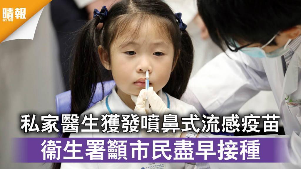 流感疫苗|私家醫生獲發噴鼻式流感疫苗 衞生署籲市民盡早接種
