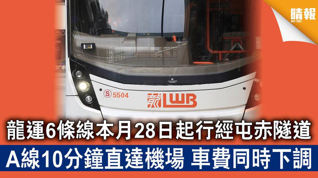 交通消息|龍運6條線本月28日起行經屯赤隧道 A線10分鐘直達機場 車費同時下調