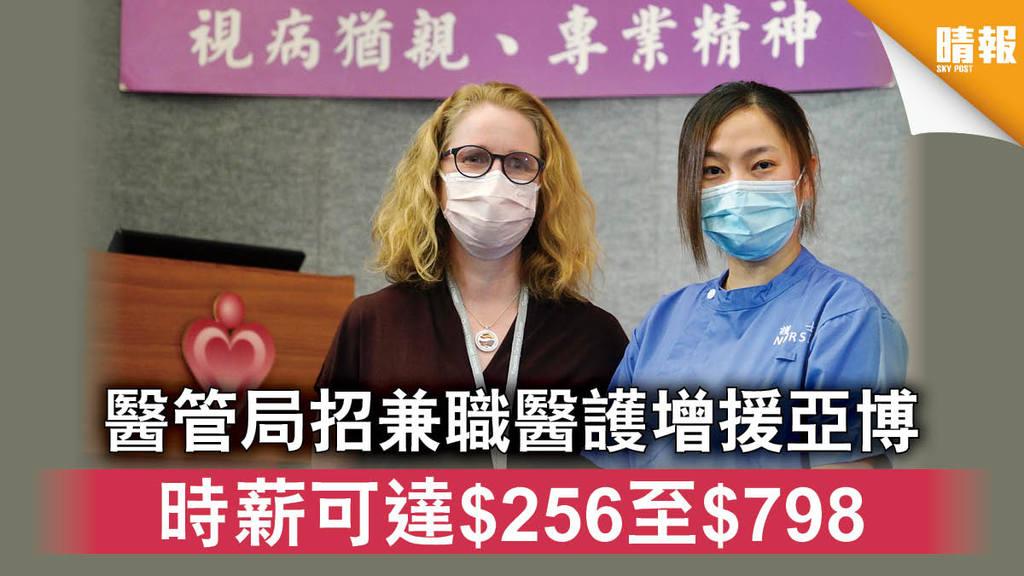 新冠肺炎 醫管局招兼職醫護增援亞博 時薪可達$256至$798