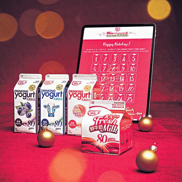 維記牛奶陪你倒數至聖誕 登入網站天天有賞