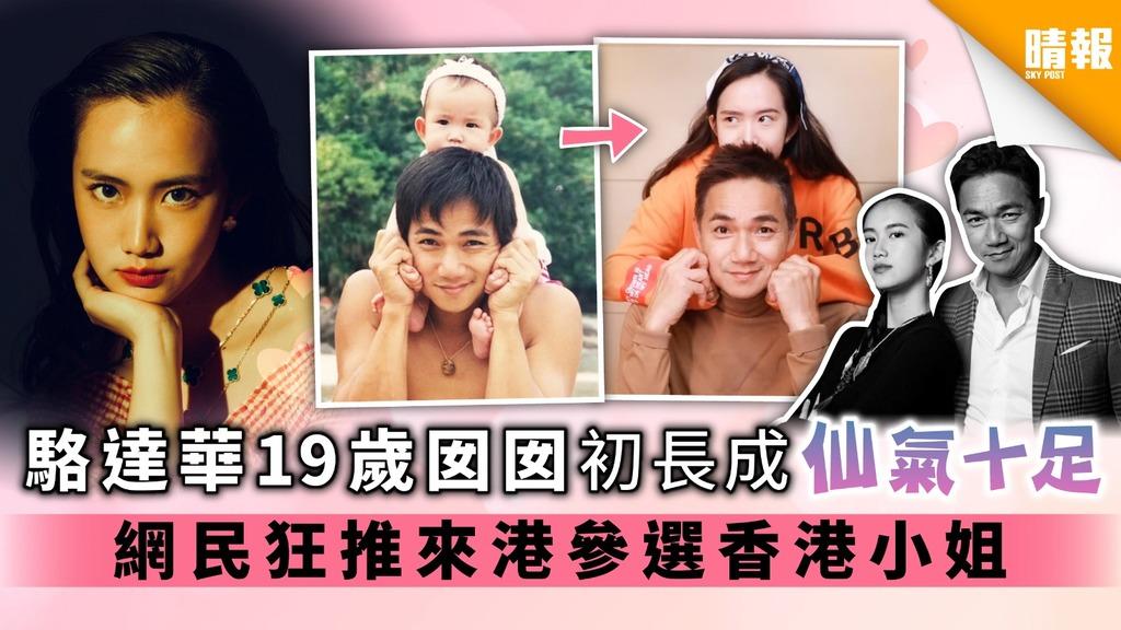 星二代|駱達華19歲囡囡初長成仙氣十足 網民狂推來港參選香港小姐
