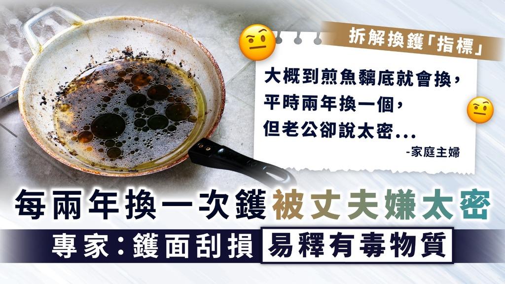 煮食安全 每兩年換一次鑊被丈夫嫌太密 專家:鑊面刮損易釋有毒物質【拆解換鑊「指標」】