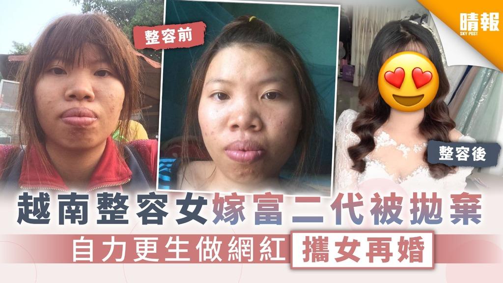 越南整容女嫁富二代被拋棄 自力更生做網紅攜女再婚