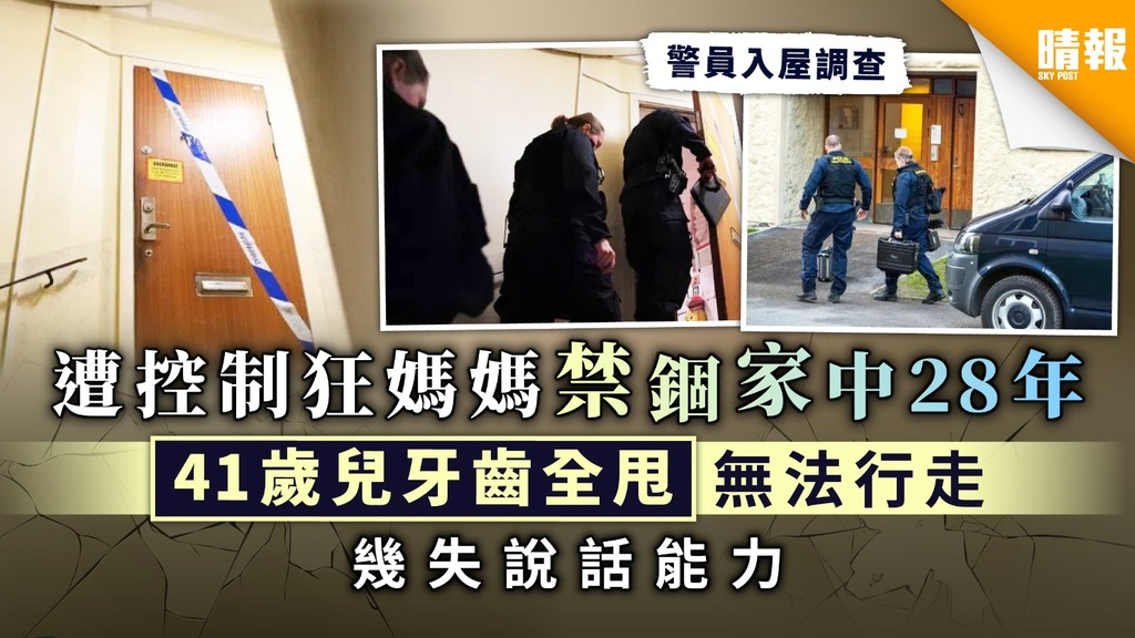 恐怖母親 遭控制狂媽媽禁錮家中28年 41歲兒牙齒全甩無法行走幾失說話能力
