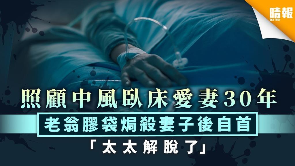病魔折磨︳照顧中風臥床愛妻30年 老翁膠袋焗殺妻子後自首:太太解脫了