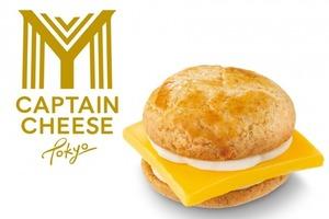 【日本手信】日本My Captain Cheese人氣手信零食香港都食到!    雙重芝趣享受芝士漢堡餅乾