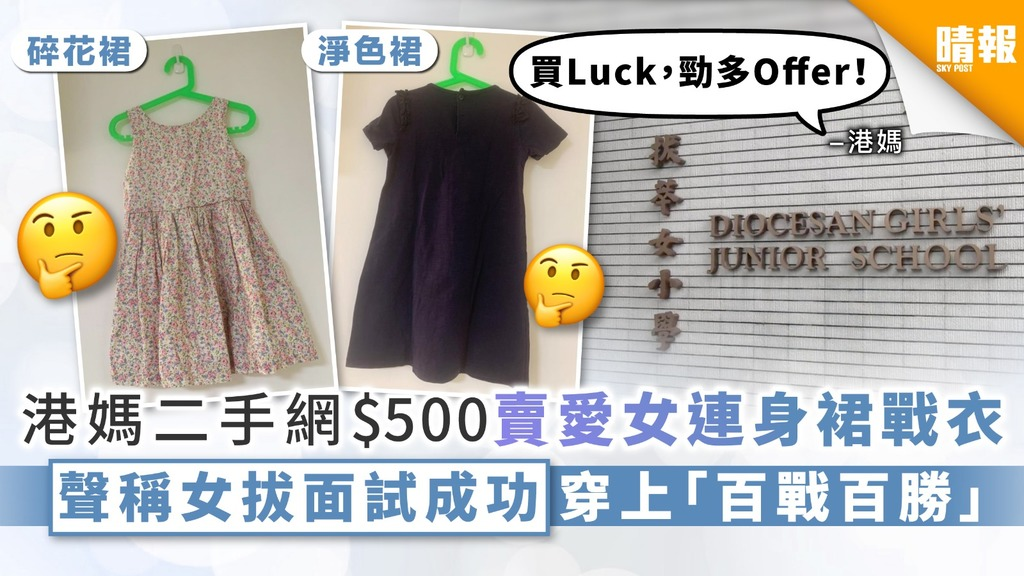 面試戰衣︳港媽二手網$500賣愛女連身裙戰衣 聲稱女拔面試成功穿上「百戰百勝」