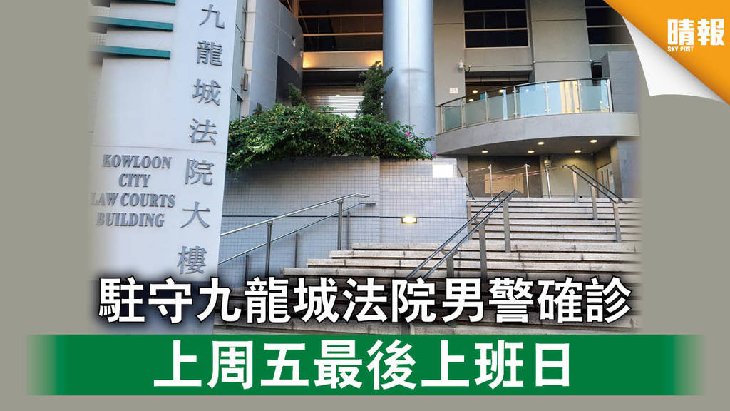 新冠肺炎|駐守九龍城法院男警確診 上周五最後上班日
