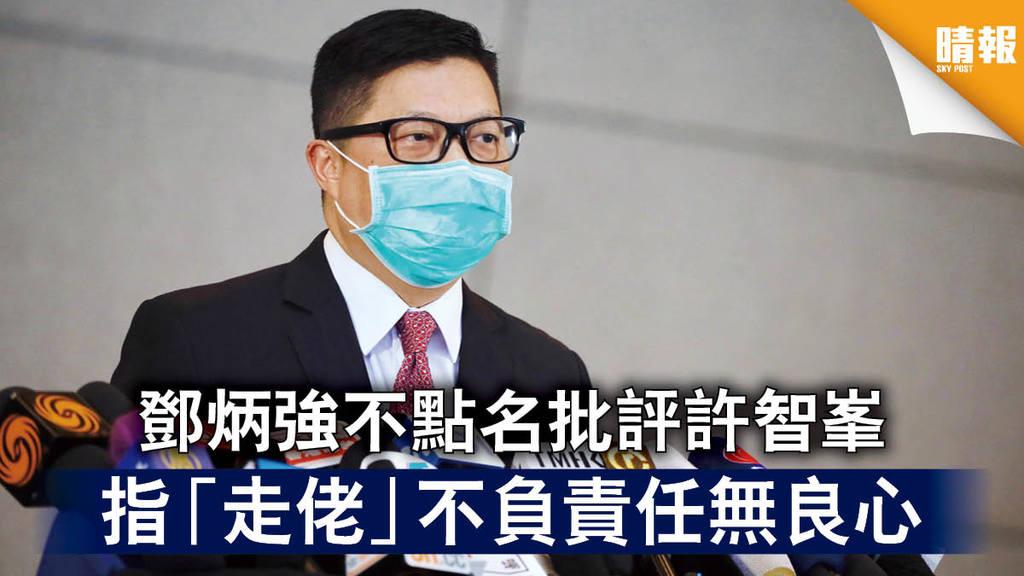 新冠肺炎|鄧炳強不點名批評許智峯 指「走佬」不負責任無良心