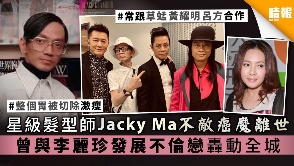 跟草蜢黃耀明呂方等常合作│星級髮型師Jacky Ma不敵胃癌離世 曾與李麗珍發展不倫戀轟動全城