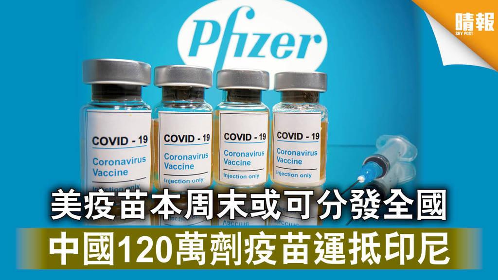 新冠疫苗 美疫苗本周末或可分發全國 中國120萬劑疫苗運抵印尼