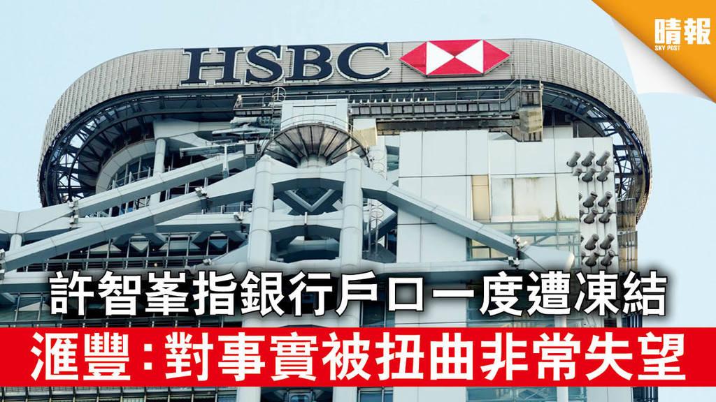 香港國安法 許智峯指銀行戶口一度遭凍結滙豐:對事實被扭曲非常失望