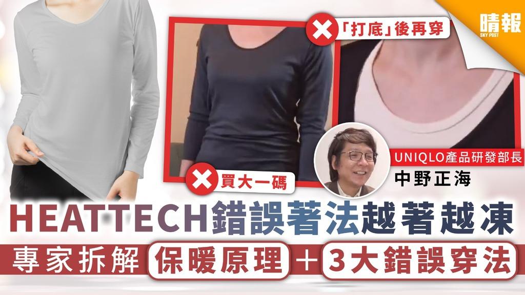 UNIQLO保暖內衣|HEATTECH錯誤著法越著越凍 專家拆解保暖原理+3大錯誤穿法