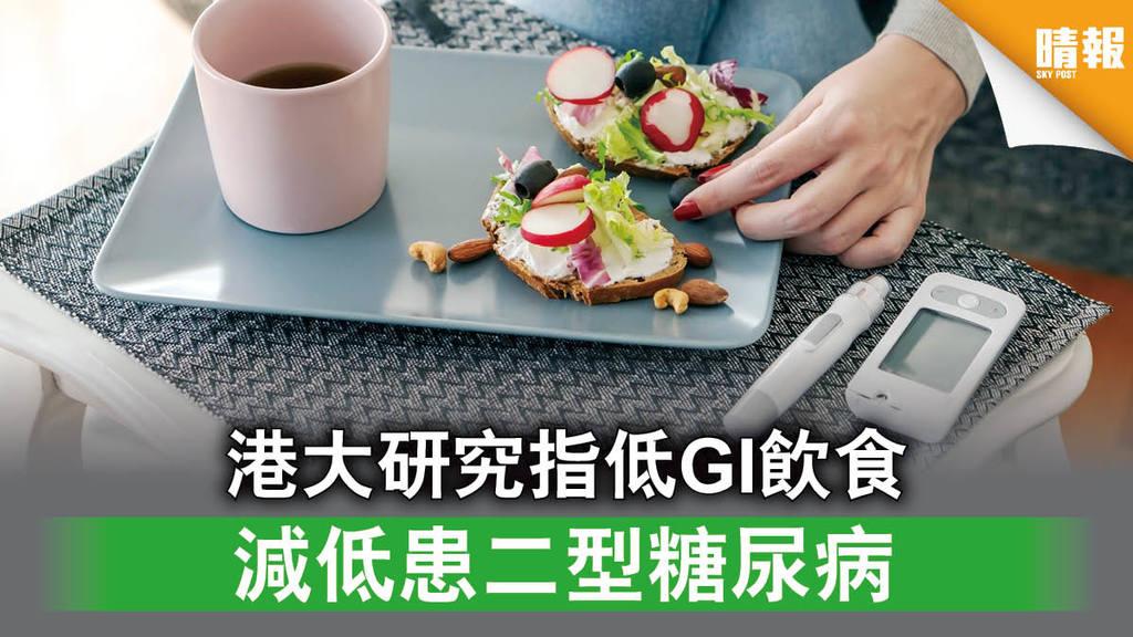 糖尿病|港大研究指低GI飲食 減低患二型糖尿病(內附餐單)