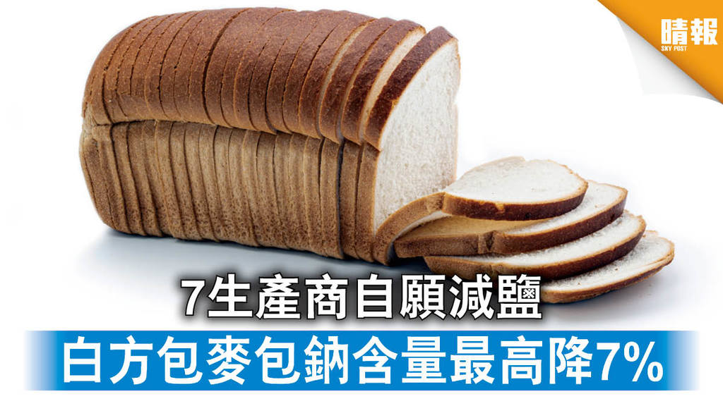 健康飲食 7生產商自願減鹽 白方包麥包鈉含量最高降7%