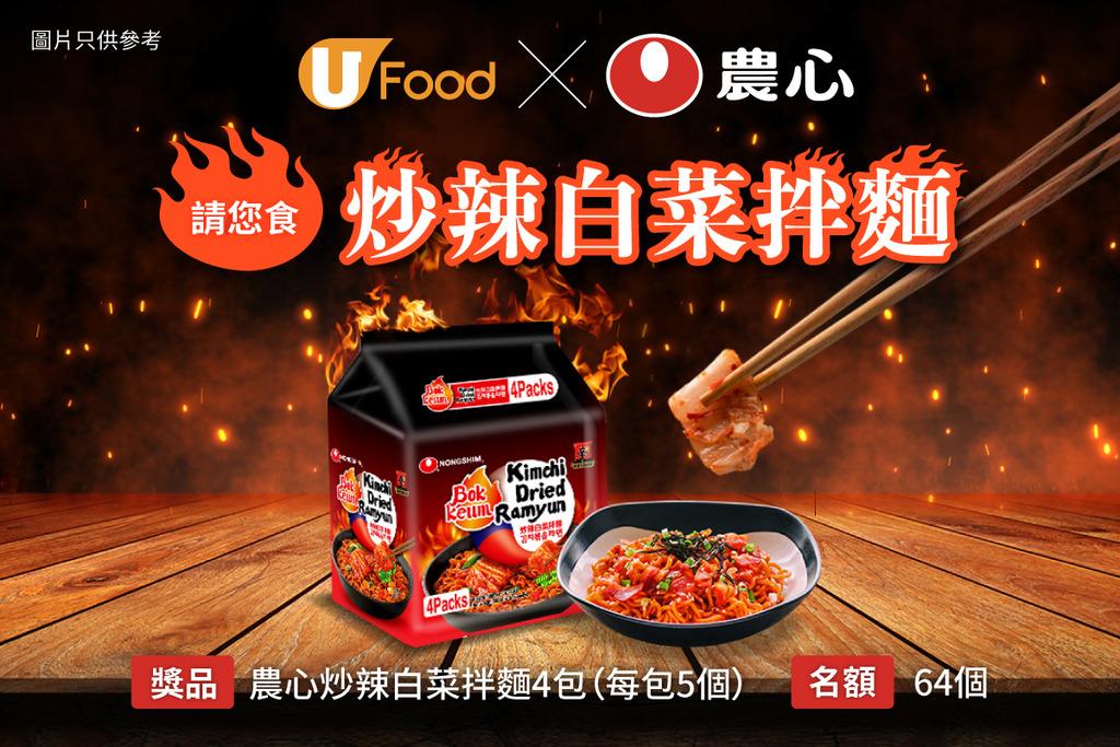 U Food X 農心 請您食炒辣白菜拌麵