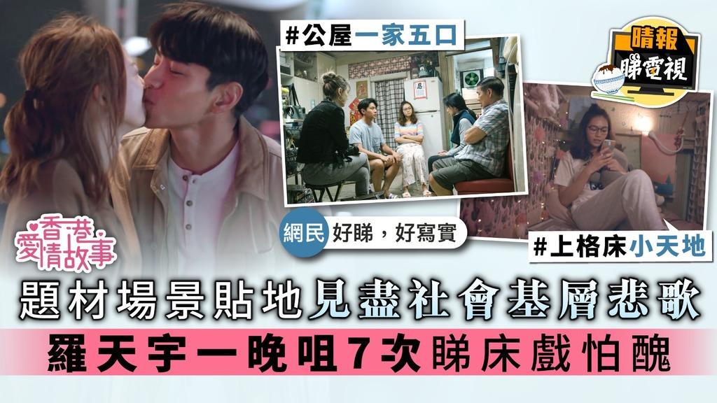 《香港愛情故事》題材場景貼地見盡社會基層悲歌 羅天宇一晚咀7次睇床戲怕醜