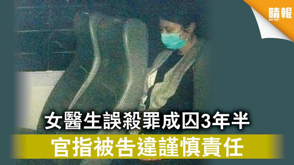 DR誤殺案 女醫生誤殺罪成囚3年半 官指被告違謹慎責任