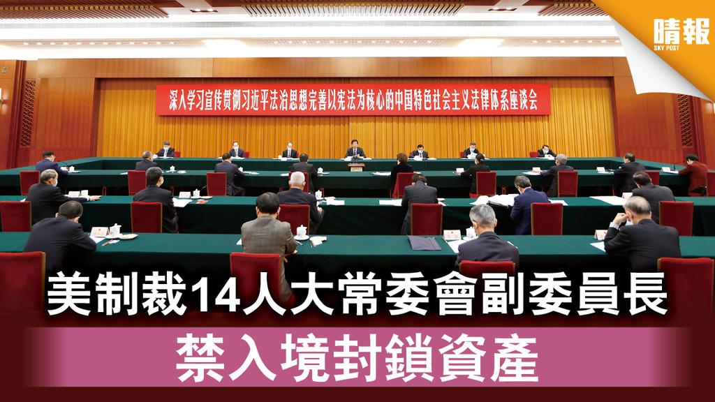 香港國安法 美制裁14人大常委會副委員長 禁入境封鎖資產