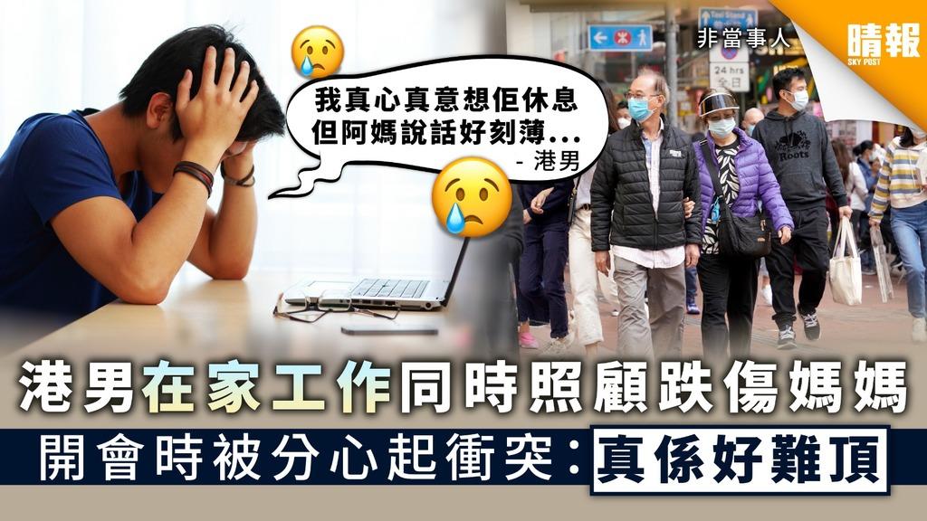 新冠肺炎·WFH 港男在家工作同時照顧跌傷媽媽 開會時被分心起衝突:真係好難頂