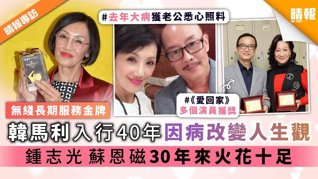 無綫長期服務金牌│韓馬利入行40年因病改變人生觀 鍾志光蘇恩磁30年來火花十足