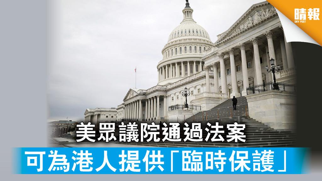 香港國安法 美眾議院通過法案 可為港人提供「臨時保護」