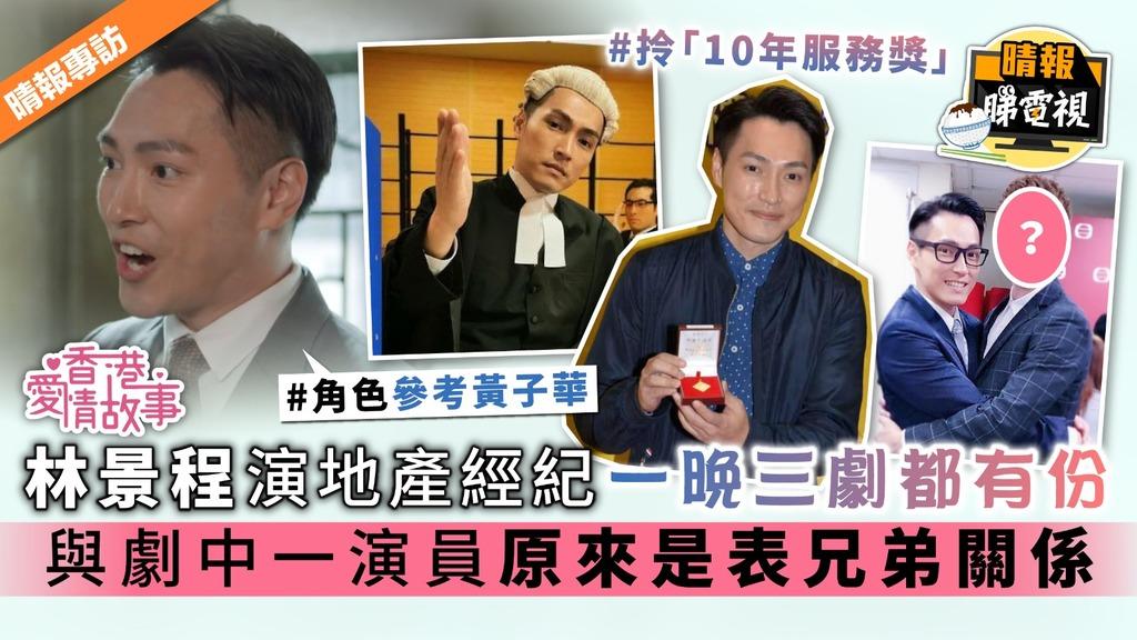 《香港愛情故事》林景程演地產經紀一晚三劇都有份 與劇中一演員原來是表兄弟關係