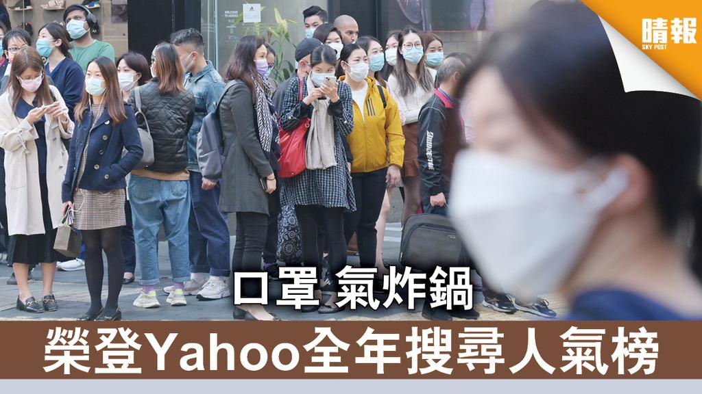 新冠肺炎|口罩 氣炸鍋 榮登Yahoo全年搜尋人氣榜