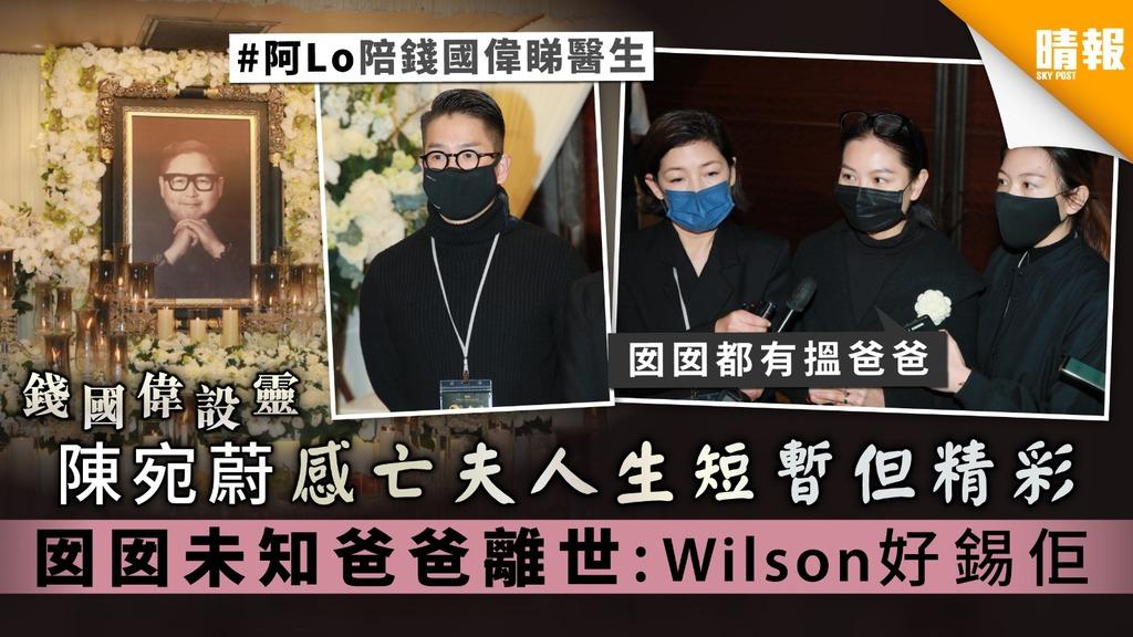 錢國偉設靈︳陳宛蔚感亡夫人生短暫但精彩 囡囡未知爸爸離世:Wilson好錫佢