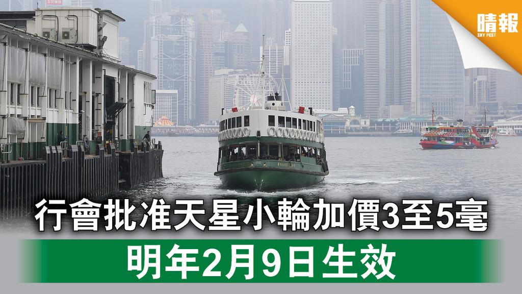 交通消息|行會批准天星小輪加價3至5毫 明年2月9日生效(附新舊收費表)