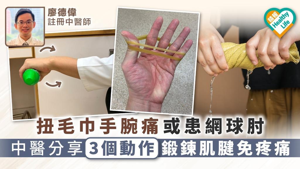 筋骨痛症|扭毛巾手腕痛或患網球肘 中醫分享3個動作鍛鍊肌腱免疼痛