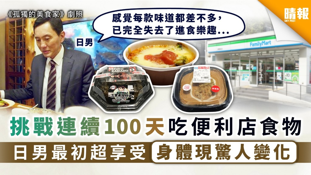真人實測 ︳挑戰連續100天吃便利店食物 日男最初超享受身體現驚人變化