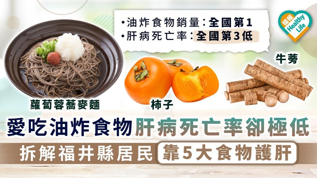 護肝食物 愛吃油炸食物肝病死亡率卻極低 拆解福井縣居民靠5大食物護肝