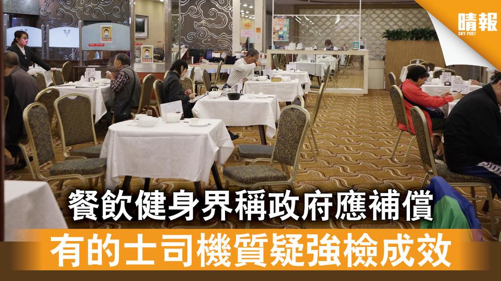 新冠肺炎|餐飲健身界稱政府應補償 有的士司機質疑強檢成效