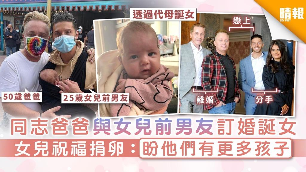 一家9口|同志爸爸與女兒前男友訂婚誕女 女兒祝福捐卵:盼他們有更多孩子